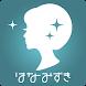 コスメ 大館 はなみずき 公式アプリ by イーモット開発
