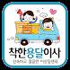 착한용달이사 중랑 by sinminhyun