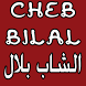 أغاني الشاب بلال - CHEB BILAL by Dev-One