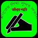হাতের লিখা সুন্দর করার অবিশ্বাস্ব পদ্ধতি by Apps star