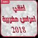 جميع اغاني اعراس مغربية aghani a3ras 2018 by M-devmusic
