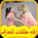 ارقام مطلقات للتعارف by Undez