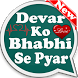 देवर भाभी कहानिया Devar Bhabhi Kahani by Shayari Statuszone