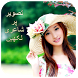 Romantic Urdu Poetry - Lovely Shayri Photo Editor by Apps n Tapps