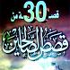 30 قصة من قصص الصالحين by SkyRay