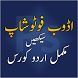 Learn Adobe PhotoShop in Urdu by Tech and Touch