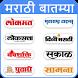 Marathi News Top Newspapers by NewsWorld