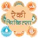 रेकी चिकित्सा हिंदी में by Nachos