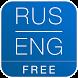 Free Dict Russian English by BitKnights Ltd