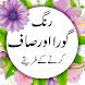 rang gora beauty tips by Dua Fatima