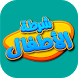 شرطه الاطفال by Romman Smart Applications LLC