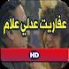 عفاريت عدلي علام جميع الحلقات by e.developper
