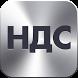 НДС калькулятор by Mihail Filimonov