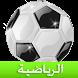 الرياضية : جديد أخبار الرياضة by Dream-Studio