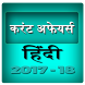 Hindi Current Affairs 2017-18 by Achievers Apps