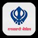 Nanakshahi Calendar 2017