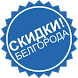 Скидки Белгорода by Oleg Kiryanov