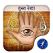 Hast Rekha by Guide App Free