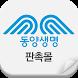 동양생명판촉몰 by UNIPOST