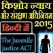 The Juvenile Justice ACT 2015 in Hindi - J.J. Act by Mahendra Seera