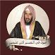 سعد بن ناصر الشثري أصول في التفسير لابن عثيمين by bebo khwaja