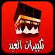 تكبيرات العيد والحج by Ibrahim Z.daban