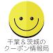 千葉&茨城のクーポン情報局 by 株式会社リンク - Link Inc.