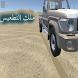 ملك التطعيس by Arabs Dev