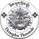 Thromde Water Billing by G2C Bhutan Apps