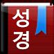 개역한글 큰글성경 by heavystoney