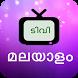 Malayalam TV - News , Serial & LiveTV