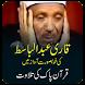 Qari Abdul Basit Full Quran by MaxipApps