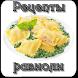 Рецепты равиоли