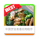 Chinese Cooking Recipes App