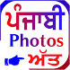 Att Punjabi Photos And Videos by PunjabiWorld