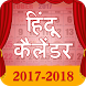 Hindi Calendar 2017-2018 by App Bank Studio