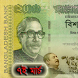 Bangabandhu Speech on 20 Taka by Wasiyou Technology