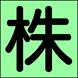 株・リンク by BaysideCafe092