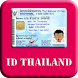 บัตรประชาชน(ID Thailand)
