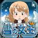 放置育成ゲーム 雪の女王 by 脱出学校