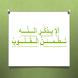 حصن الطفل المسلم by Mohammed Al-Qudah