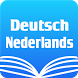 German Dutch dictionary by EPlusMoment