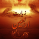 Ziyarat-e-Arbaeen زيارت اربعين by Azadari