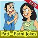 Pati Patni jokes Hindi, husband wife Jokes Hindi by enjoytecho
