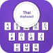Thai Keyboard by Balint Infotech