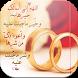 أدعية لتيسيرالزواج بدون انترنت by sarasoft