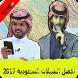 أفضل الشيلات السعودية 2017 by Develop and have fun
