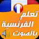 تعلم اللغة الفرنسية بالصوت by Supdroid