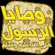 وصايا الرسول بدون نت by تطبيقات عربية ٢٠١٦
