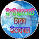 ইন্টারনেটে টাকা ইনকাম by eDu-apps